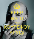 KEEP BALD AND ΚΟΥΡΕΨΟΥ ΑΡΧΙΔΙ - Personalised Poster large