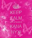 KEEP CALM ΜΗ ΣΠΑΣΕΙΣ ΚΑΝΑ ΝΥΧΙ - Personalised Poster large