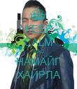 KEEP CALM БАС НАМАЙГ ХАЙРЛА - Personalised Poster large