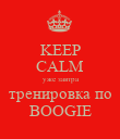 KEEP CALM  уже завтра тренировка по BOOGIE - Personalised Poster large