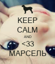 KEEP CALM AND <33 МАРСЕЛЬ - Personalised Poster large