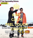 KEEP CALM AND FEEL TOUCH CROSS - Personalised Poster large