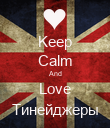 Keep Calm And Love Tинейджеры - Personalised Poster large