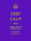 KEEP CALM AND TRUST БИЛЛИ - Personalised Poster large