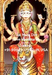 Jai Mata Di~ Love Vashikaran Specialist  baba ji  +91-9982937982~IN USA - Personalised Poster A1 size