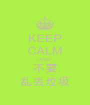 KEEP CALM AND 不要 乱丢垃圾 - Personalised Poster A4 size