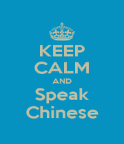 KEEP CALM AND Speak Chinese - Personalised Poster A4 size