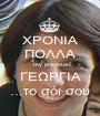 ΧΡΟΝΙΑ ΠΟΛΛΑ my precious ΓΕΩΡΓΙΑ ...το σόι σου - Personalised Poster A1 size