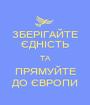 ЗБЕРІГАЙТЕ ЄДНІСТЬ ТА ПРЯМУЙТЕ ДО ЄВРОПИ - Personalised Poster A1 size