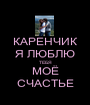 КАРЕНЧИК Я ЛЮБЛЮ ТЕБЯ МОЁ СЧАСТЬЕ - Personalised Poster A1 size