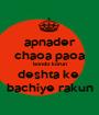 apnader chaoa paoa bondo korun deshta ke  bachiye rakun - Personalised Poster A1 size