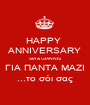 HAPPY  ANNIVERSARY SIA & GIANNIS ΓΙΑ ΠΑΝΤΑ ΜΑΖΙ ...το σόι σας - Personalised Poster A1 size