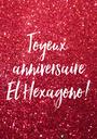 Joyeux  anniversaire El Hexágono! - Personalised Poster A1 size