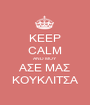 KEEP CALM AND ΜΟΥ ΑΣΕ ΜΑΣ ΚΟΥΚΛΙΤΣΑ - Personalised Poster A1 size