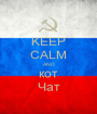 KEEP CALM AND кот Чат - Personalised Poster A1 size