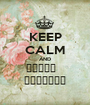 KEEP CALM AND أمنيه   العروسه - Personalised Poster A1 size