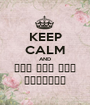 KEEP CALM AND أنا بنت خال العروسه - Personalised Poster A1 size