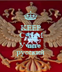 KEEP CALM AND Учите  русский - Personalised Poster A1 size