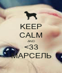 KEEP CALM AND <33 МАРСЕЛЬ - Personalised Poster A1 size