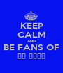 KEEP CALM AND BE FANS OF ФК РЕКА - Personalised Poster A1 size
