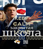 """KEEP CALM AND LOVE """"закрытая школаЭ - Personalised Poster A1 size"""