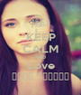 KEEP CALM AND Love Анна Кошмал - Personalised Poster A1 size