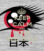 KEEP CALM AND LOVE RED EYES - Personalised Poster A1 size