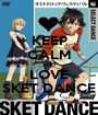 KEEP CALM AND LOVE SKET DANCE - Personalised Poster A1 size