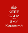 KEEP CALM AND SAY Карымжя - Personalised Poster A1 size