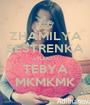 ZHAMILYA SESTRENKA LYUBLYU TEBYA MKMKMK - Personalised Poster A1 size