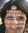 ΧΡΟΝΙΑ ΠΟΛΛΑ my precious ΓΕΩΡΓΙΑ ...το σόι σου - Personalised Poster A4 size