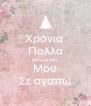 Χρόνια  Πολλα Μανωλακη  Μου Σε αγαπω - Personalised Poster A4 size