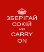 ЗБЕРІГАЙ CОКІЙ AND CARRY ON - Personalised Poster A4 size