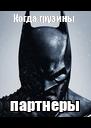 Когда грузины  партнеры - Personalised Poster A4 size