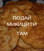 ПОДАЙ МИКИЦИТИ  ТАМ  - Personalised Poster A4 size