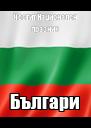 Честит Национален празник Българи - Personalised Poster A4 size