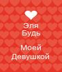 Эля Будь  Моей Девушкой - Personalised Poster A4 size