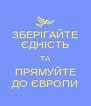 ЗБЕРІГАЙТЕ ЄДНІСТЬ ТА ПРЯМУЙТЕ ДО ЄВРОПИ - Personalised Poster A4 size