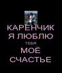 КАРЕНЧИК Я ЛЮБЛЮ ТЕБЯ МОЁ СЧАСТЬЕ - Personalised Poster A4 size