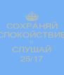 СОХРАНЯЙ СПОКОЙСТВИЕ И СЛУШАЙ 25/17 - Personalised Poster A4 size