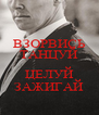 ВЗОРВИСЬ ТАНЦУЙ  ЦЕЛУЙ ЗАЖИГАЙ - Personalised Poster A4 size