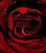 Είμαι καλά κ' σε  ΑΓΑΠΩ ♥♥♥ - Personalised Poster A4 size