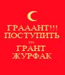 ГРАААНТ!!! ПОСТУПИТЬ НА  ГРАНТ  ЖУРФАК - Personalised Poster A4 size