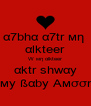 α7bhα α7tr мη  αlkteer W мη αlkteer αktr ѕhwαy  мy ßαby Aмσσn - Personalised Poster A4 size