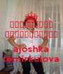 СОХРАНИТЬ СПОКОЙСТВИЕ И ajoshka temirkulova - Personalised Poster A4 size