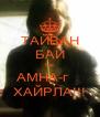 ТАЙВАН БАЙ бас AMHA-г    ХАЙРЛА!!! - Personalised Poster A4 size