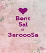 Bent 5al El 3aroooSa  - Personalised Poster A4 size
