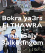 Bokra ya3rs ELTHAWRA T2OOM ma t5aly 3alketfngom - Personalised Poster A4 size