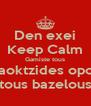 Den exei Keep Calm Gamiste tous Paoktzides opos tous bazelous - Personalised Poster A4 size