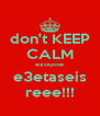 don't KEEP CALM exoume e3etaseis reee!!! - Personalised Poster A4 size